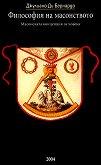 Философия на масонството: Масонската концепция за човека - Джулиано ди Бернардо -