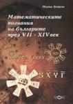 Математическите познания на българите през VII - XIV век - Минчо Бейков -