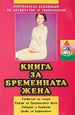 Книга за бременната жена -