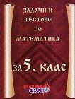Задачи и тестове по математика за 5. клас - Рая Ганева -