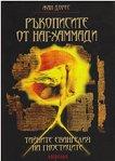 Ръкописите от Наг - Хаммади: Тайните евангелия на гностиците - книга