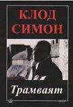 Трамваят - Клод Симон -