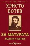 За матурата: Христо Ботев - анализи и тестове -