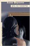 Дни на самота - Елена Феранте  - книга