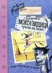 Дневниците на Котарака Мърморан - книга 1: Моята своенравна вещица тръгва на балет -