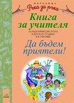 Книга за учителя Да бъдем приятели! - за подготвителна група - Димитър Гюров, Весела Гюрова  -