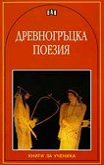 Древногръцка поезия -