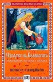 Изворът на Белоногата  - Петко Р. Славейков -