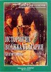 История на Волжка България (Булгар тарихъ) - Гайнетдин Ахмеров - книга