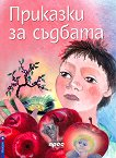 Извори - книга 8 : Приказки за съдбата - Емануил Попдимитров -