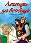 Извори - книга 9 : Легенди за войводи -