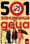501 занимания за деца - Дай Ходжис - книга