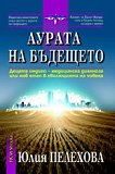 Аурата на бъдещето - Юлия Пелехова -