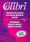 Френско-български/Българско-френски речник - Асен Чаушев -