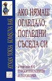Ако нямаш огледало, погледни съседа си - Катя Николова - книга