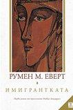 Имигрантката - Румен М. Еверт -