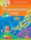Подводният свят -