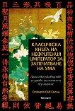 Класическа книга на нефритения император за запечатване на ума - Стюарт Олв Олсън -