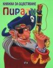 Пирати -