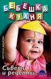 Бебешка кухня - Съвети и рецепти - Виктория Бисерова - книга