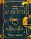 Септимъс Хийп - книга 1: Магия - Анджи Сейдж -