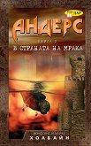 Андерс - книга 2: В страната на мрака - Волфганг, Хайке Холбайн -