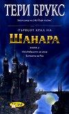 Първият крал на Шанара - книга 2: Изковаването на меча. Битката за Рим - Тери Брукс -