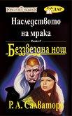 Наследството на мрака - книга 2: Беззвездна нощ -