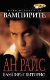 Нови истории за вампирите: Вампирът Виторио - Ан Райс -