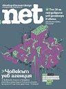 .net: Брой 193 (19) -