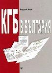 КГБ в България - Йордан Баев -