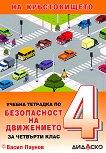 Учебна тетрадка по безопасност на движението по пътищата за 4. клас - Николай Василев Паунов -