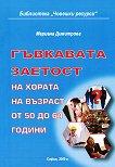 Гъвкавата заетост на хората на възраст от 50 до 64 години - Мариана Димитрова - книга