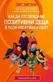 Как да отглеждаме позитивни деца в този негативен свят - Зиг Зиглар -
