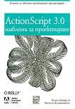 ActionScript 3.0: шаблони за проектиране - Уилям Сандърс, Чандима Кумаранатунг -