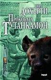 Египетски загадки - Прокобата Тутанкамон - Пол Дохърти - книга