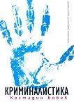 Криминалистика - Костадин Бобев -
