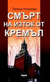 Смърт на изток от Кремъл - Татяна Устинова -