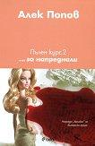 Пълен курс 2... за напреднали - Алек Попов - книга
