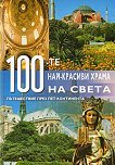100-те най-красиви храма на света : Пътешествие през пет континента - книга