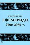 Полунощни ефемериди 2000 - 2050 г. -