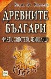 Древните българи - книга