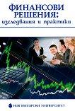 Финансови решения: изследвания и практики - Виолета Касърова -