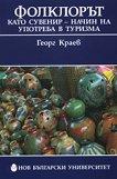 Фолклорът като сувенир - начин на употреба в туризма - Георг Краев - книга