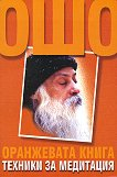 Оранжева книга :  Техники за медитация - Ошо -