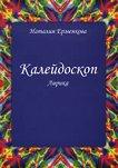 Калейдоскоп - Наталия Ерменкова -