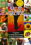 Час по щастие - Християна Драгостинова -