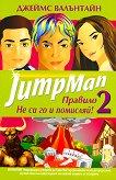 JumpMan Правило 2: Не си го и помисляй! - Джеймс Валънтайн -