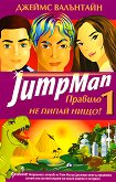 JumpMan Правило 1: Не пипай нищо! - Джеймс Валънтайн -