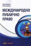 Международно публично право - Орлин Борисов, Атанас Борисов -